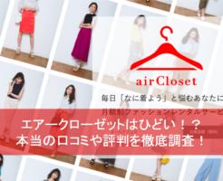 エアークローゼット 口コミ,エアークローゼット 評判