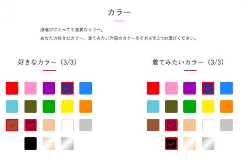 airCloset(エアークローゼット)_カラー