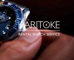 時計レンタルのKARITOKE(カリトケ)はどう!?口コミや評価を徹底検証!