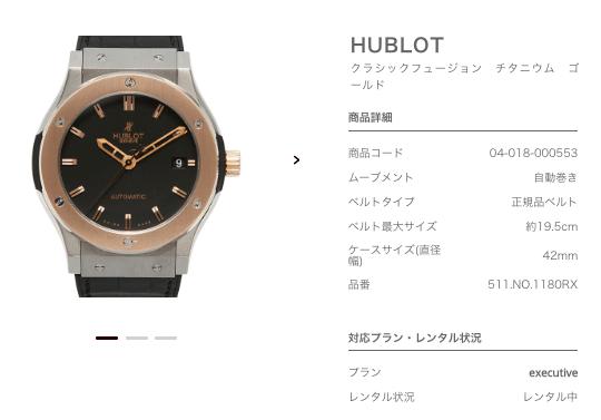 HUBLOT(ウブロ)クラシックフュージョン