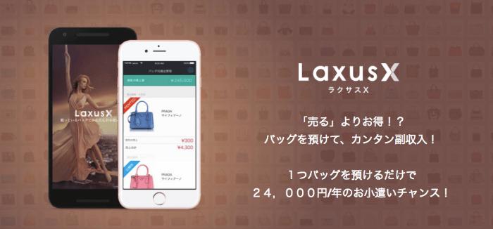 LaxusX(ラクサスエックス)でバッグを貸すと副収入になる!