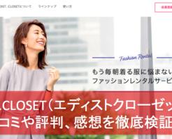 edist closet 口コミ,edist closet 評判,edist closet 感想,