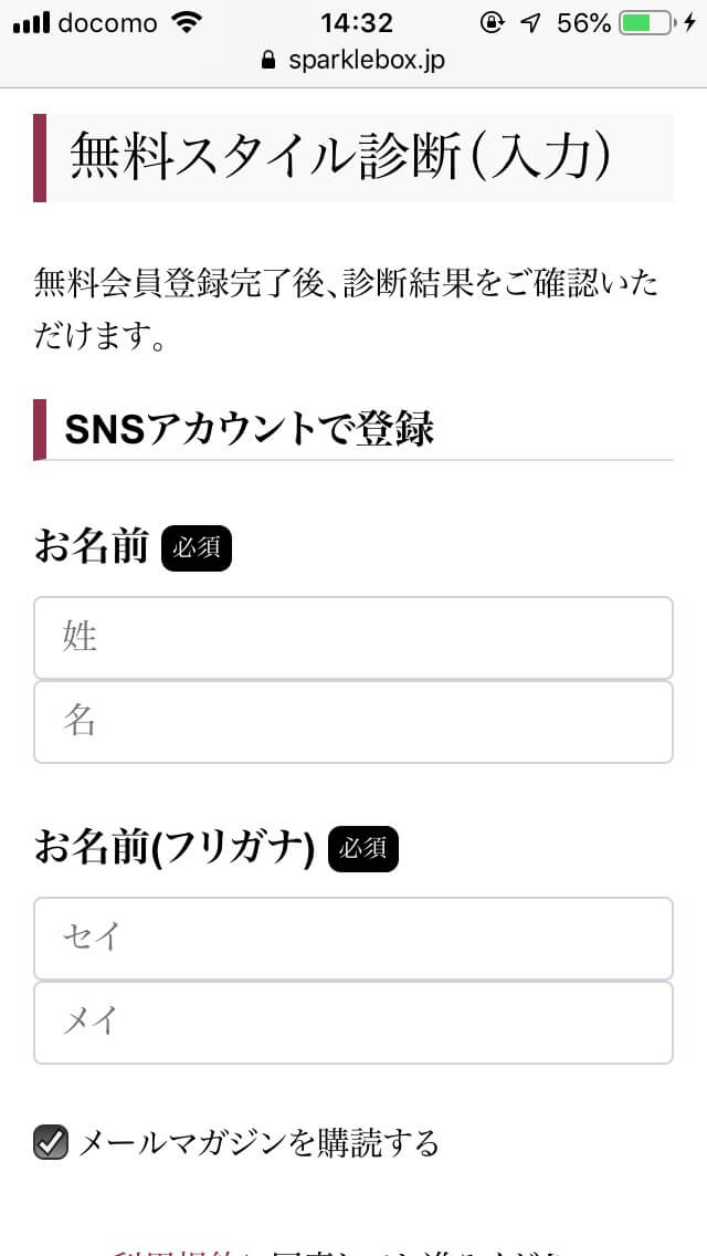 SNSアカウントかメールアドレスを登録