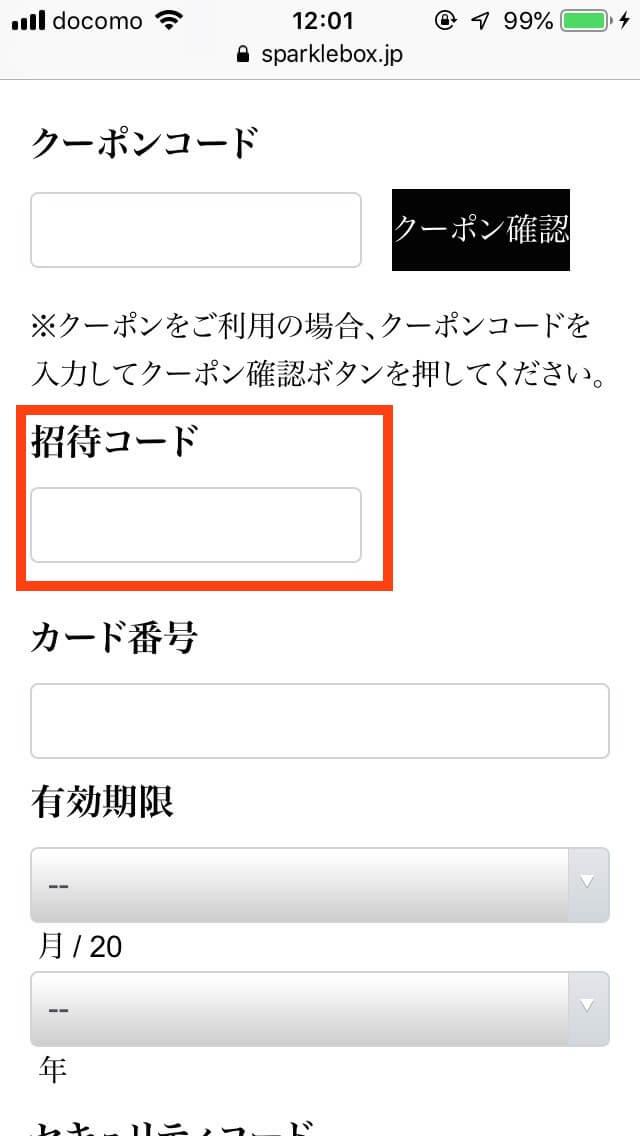 スパークルボックスの招待コード入力方法