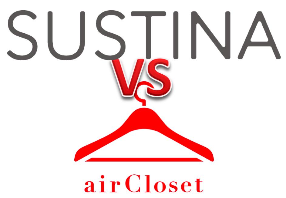 サスティナ air closet