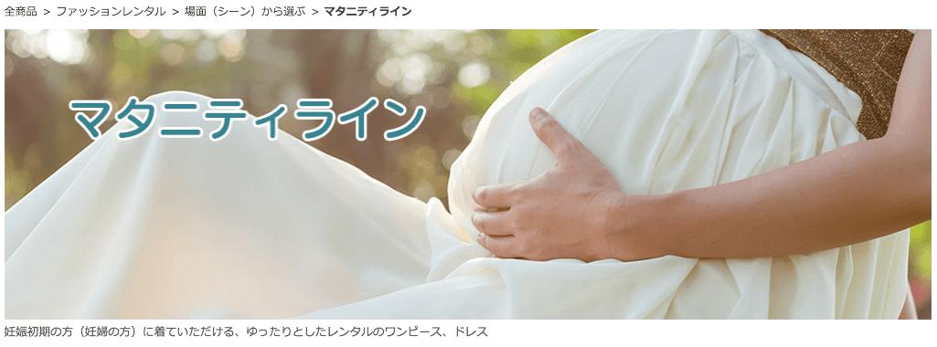 マタニティや妊婦用のドレスやワンピース