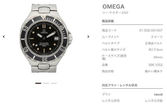 OMEGA(オメガ)シーマスター200