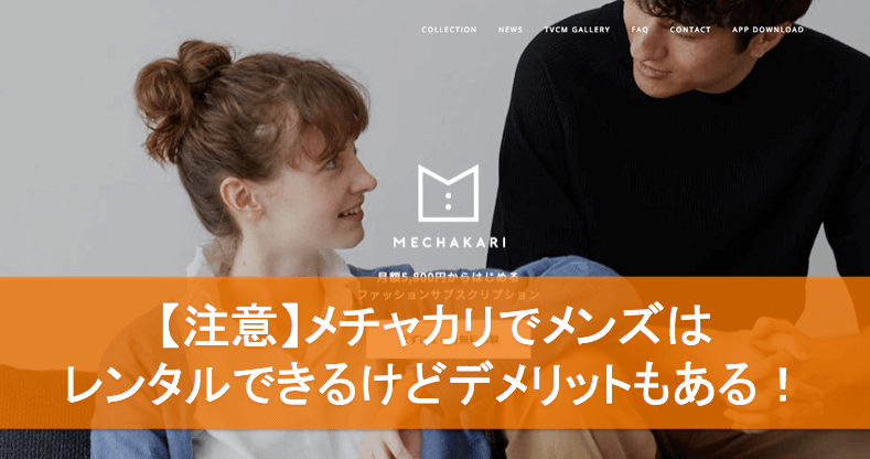 メチャカリのメンズレンタル