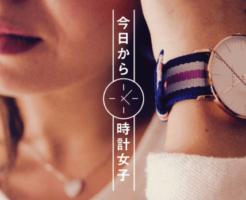 【2020最新】レディース向け腕時計レンタルサービス6社を徹底比較!