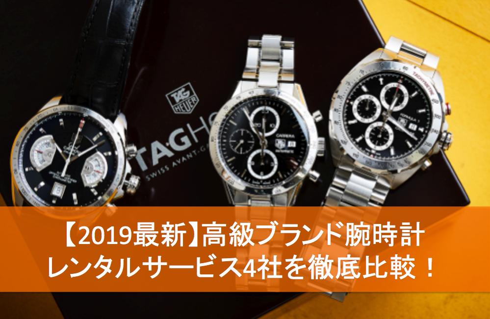 高級ブランド腕時計レンタルサービスを比較