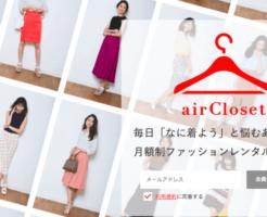 【年齢別】エアークローゼットの取り扱いブランド136種類一覧!