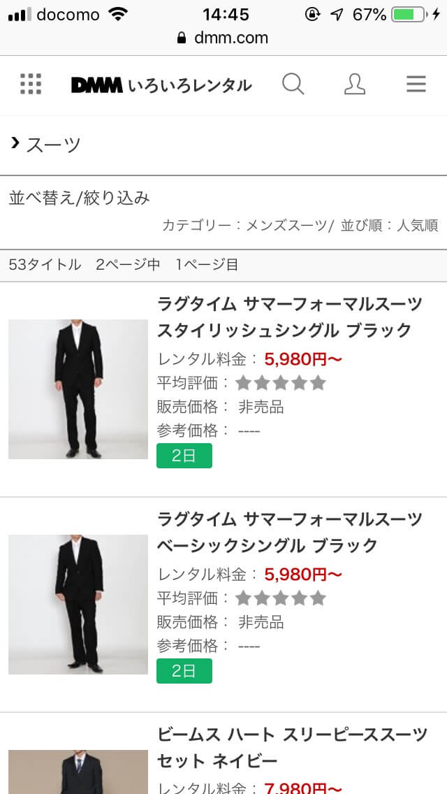メンズ版エアークローゼットでスーツはレンタルできる?