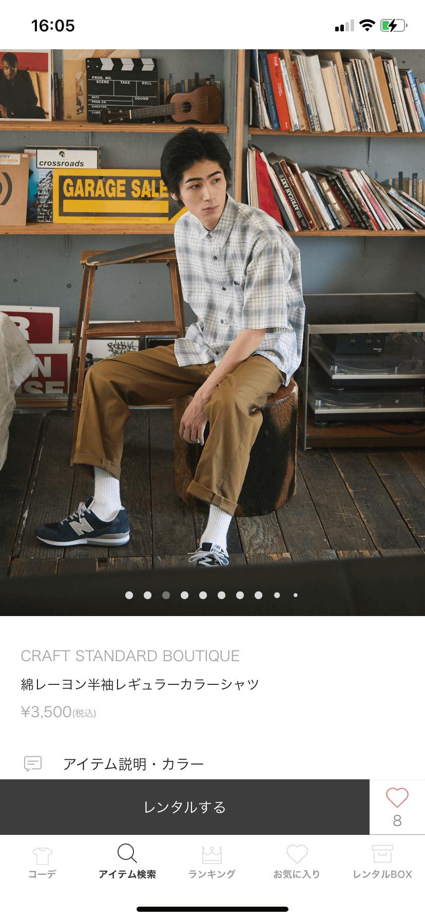 半袖チェックシャツ×7分丈のパンツコーデ
