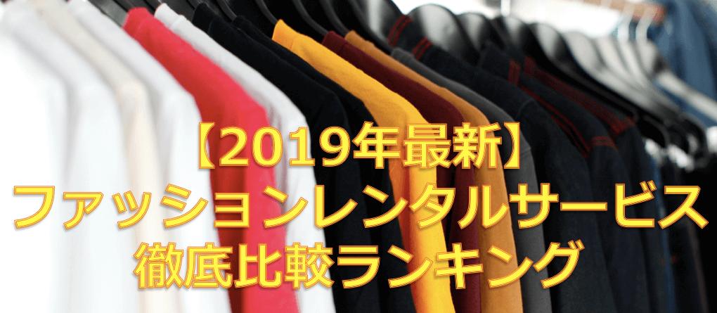 【2019最新】ファッションレンタルサービス口コミ比較ランキング!