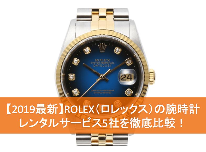 ROLEX(ロレックス)の腕時計レンタルサービスを比較