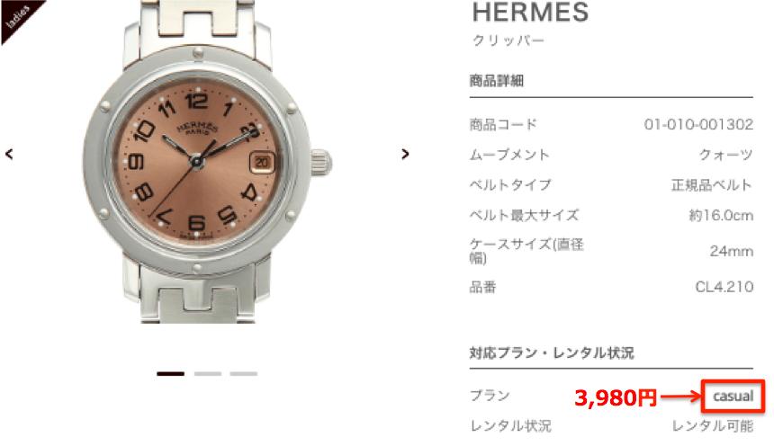 KARITOKE(カリトケ)のHERMES CL4.210