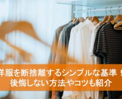 洋服を断捨離する基準や方法、コツを紹介