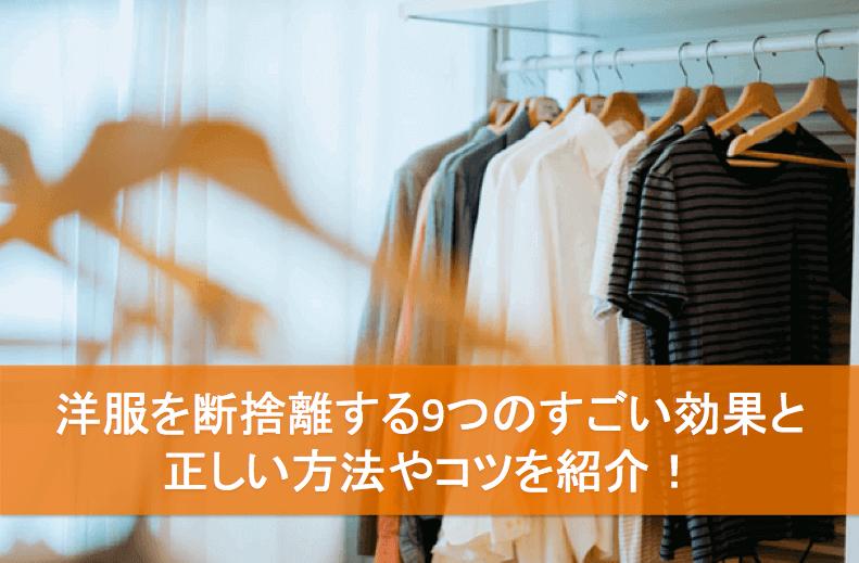 洋服を断捨離する効果と正しい方法やコツ