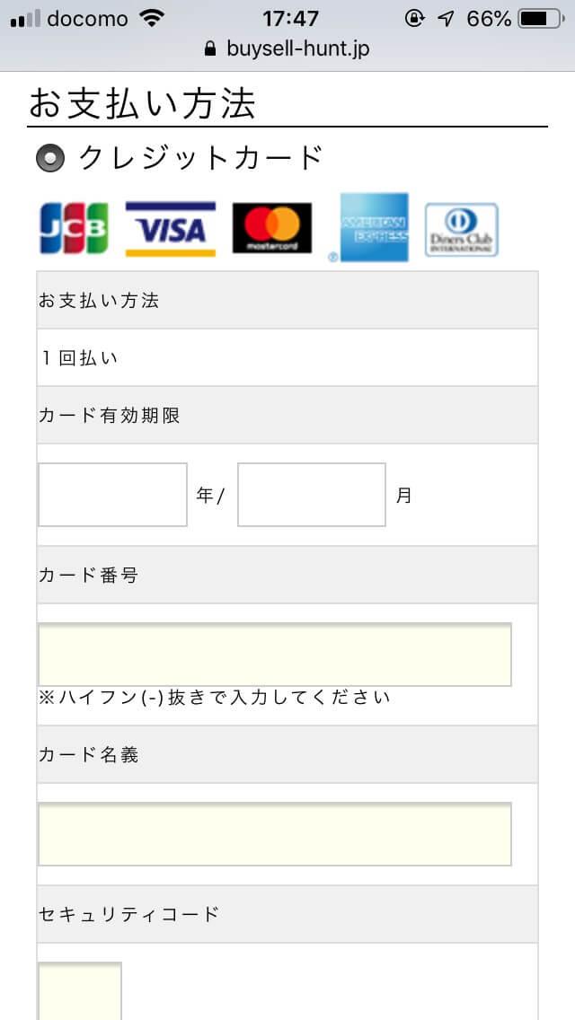 バイセルハントのクレジットカード登録