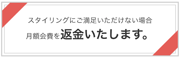エアークローゼットの満足保証(返金保証)