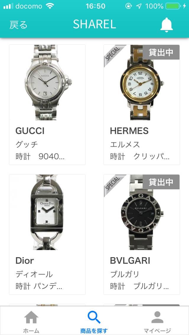 シェアルでレンタルできる腕時計の種類やブランド一覧