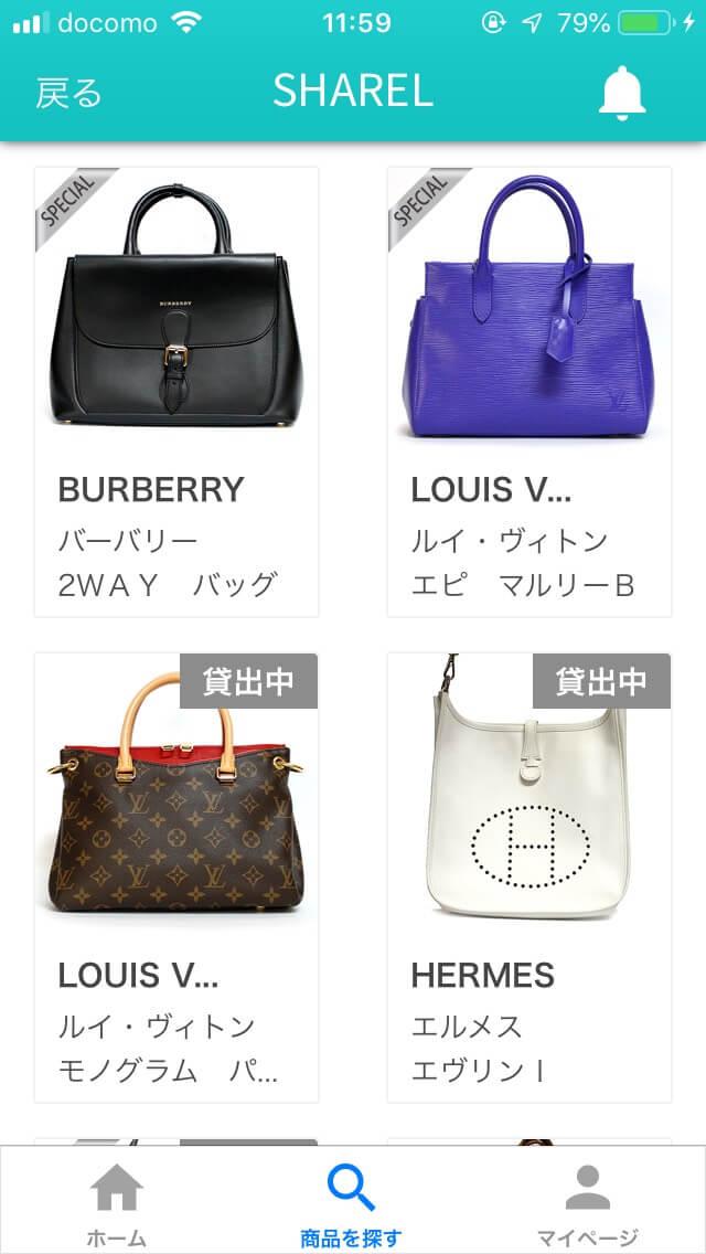 シェアルでレンタルできるバッグの種類やブランド一覧