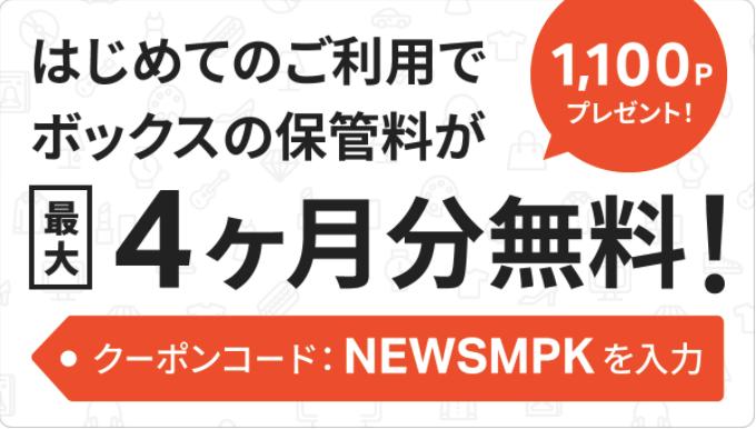 【お得!】サマリーポケットの最大4ヶ月無料キャンペーンの詳細!