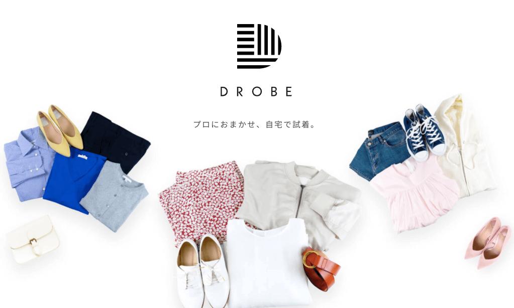 【DROBE(ドローブ)の口コミ】服のスタイリングサービスを使ってみた!